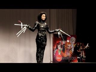 Танибата 2012, дефиле Эдвард руки-ножницы